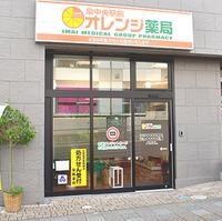 泉中央駅前オレンジ薬局の写真