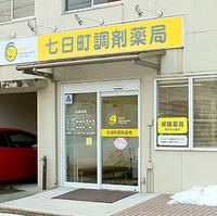 七日町調剤薬局の写真