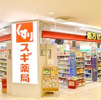 スギ薬局 丸広入間店の写真