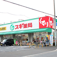 スギ薬局 駒林店の写真