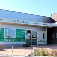 ひかり薬局神栖店の写真