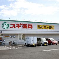 スギ薬局 堺深井店の写真