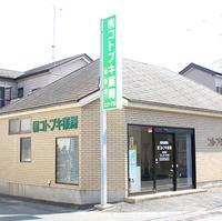 有限会社コトブキ薬局 柿沼店の写真