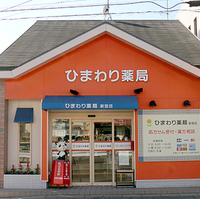 ひまわり薬局新宮店の写真