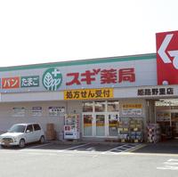 スギ薬局 姫路野里店の写真
