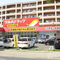 ツルハドラッグ調剤 仙台泉中央店の写真