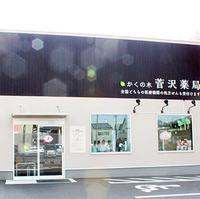 かくの木菅沢薬局の写真