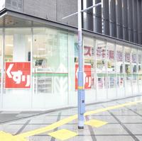 スギ薬局 北新地店の写真