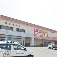 スギ薬局 木之本店の写真
