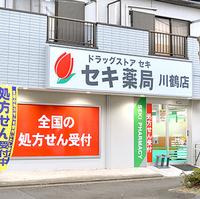 セキ薬局 川鶴店の写真