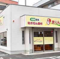 富士薬品 きりん薬局小山城東店の写真
