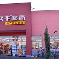 スギ薬局 川越南古谷店の写真