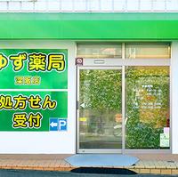 ゆず薬局 深阪店の写真