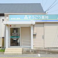 そうごう薬局 今宿駅前店の写真