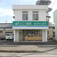 そうごう薬局角田店の写真