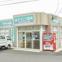 そうごう薬局 村角店の写真