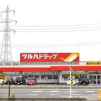 ツルハドラッグ 酒田南店の写真