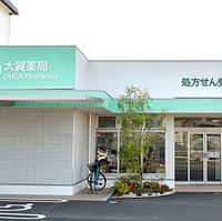 大賀薬局調剤 新屋敷店の写真