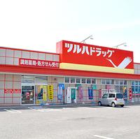 ツルハドラッグ 鶴岡南店の写真