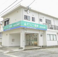 そうごう薬局 延岡緑ヶ丘店の写真
