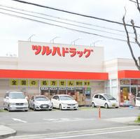 ツルハドラッグ調剤 甲子園店の写真