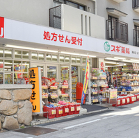 スギ薬局 岡本店の写真