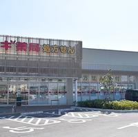 スギ薬局 フレスポ桶川店の写真