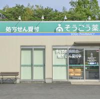 そうごう薬局 恒久店の写真