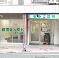 もみじ薬局の写真