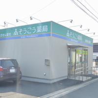 そうごう薬局 椎田店の写真