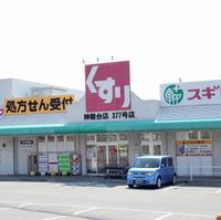 スギ薬局 神陵台店の写真