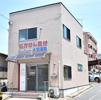 大信薬局 八幡東店の写真
