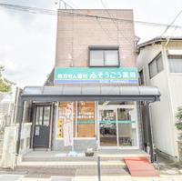 そうごう薬局 阿波池田調剤センター店の写真