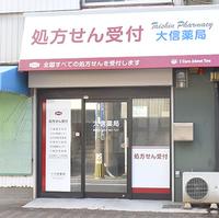 大信薬局 若園南店の写真