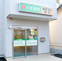くぼ薬局の写真