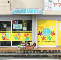 MS山辺調剤薬局鍛冶町店の写真