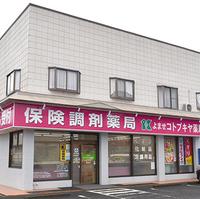 株式会社コトブキヤ薬局 よませ店の写真