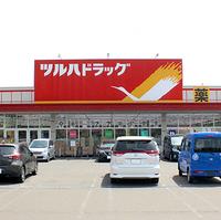 ツルハドラッグ調剤 明石南店の写真