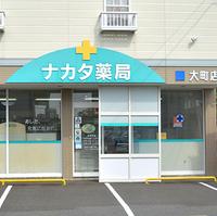 有限会社ナカタ薬局 大町店の写真