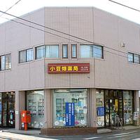 小豆畑薬局の写真