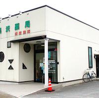 黒沢薬局滝馬室店の写真