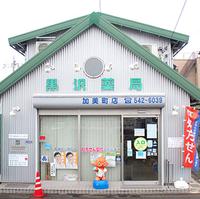 黒沢薬局 加美町店の写真