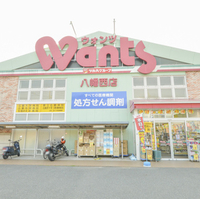 ツルハドラッグ調剤 ウォンツ 八幡西店の写真