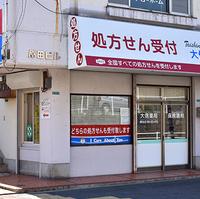 大信薬局 黒住店の写真