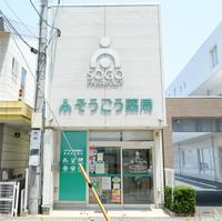 そうごう薬局 石丸東店の写真