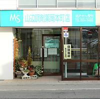 MS山辺調剤薬局 本町店の写真
