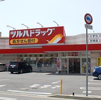 ツルハドラッグ調剤 水戸三の丸店の写真