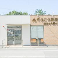 そうごう薬局 篠山店の写真