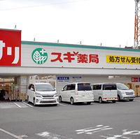スギ薬局 堺長曽根店の写真