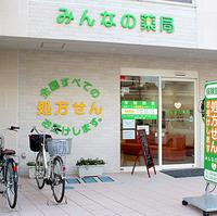 みんなの薬局 越谷駅前店の写真